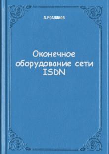Обложка книги  - Оконечное оборудование сети ISDN
