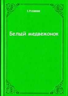 Обложка книги  - Белый медвежонок