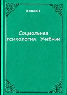 Обложка книги  - Социальная психология. Учебник
