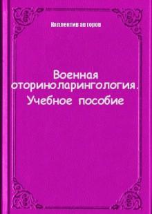 Обложка книги  - Военная оториноларингология. Учебное пособие