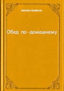 Обложка книги  - Обед по-домашнему
