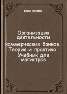Обложка книги  - Организация деятельности коммерческих банков. Теория и практика. Учебник для магистров