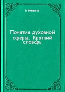 Обложка книги  - Понятия духовной сферы. Краткий словарь