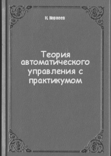 Обложка книги  - Теория автоматического управления с практикумом