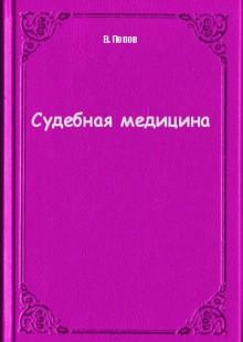 Обложка книги  - Судебная медицина