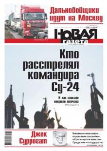 Обложка книги  - Новая газета 131-2015