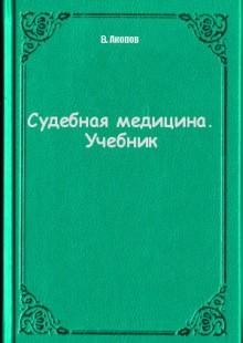 Обложка книги  - Судебная медицина. Учебник