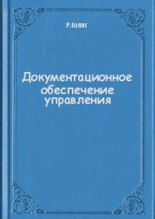 Обложка книги  - Документационное обеспечение управления
