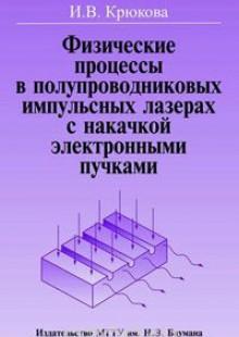 Обложка книги  - Физические процессы в полупроводниковых импульсных лазерах с накачкой электронными пучками