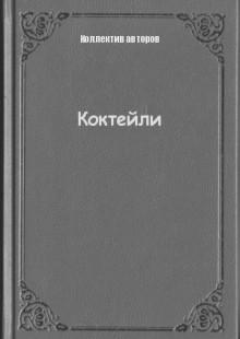 Обложка книги  - Коктейли