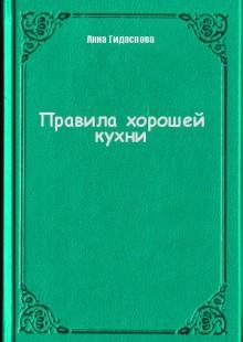 Обложка книги  - Правила хорошей кухни