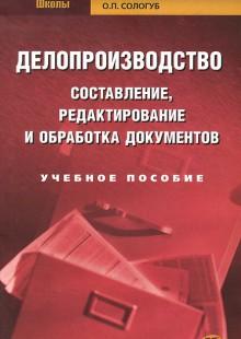 Обложка книги  - Делопроизводство. Составление, редактирование и обработка документов. Учебное пособие