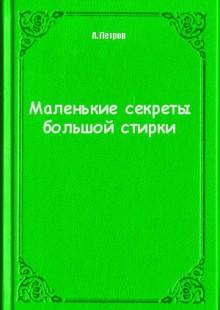 Обложка книги  - Маленькие секреты большой стирки