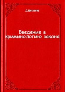 Обложка книги  - Введение в криминологию закона
