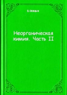 Обложка книги  - Неорганическая химия. Часть II