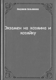 Обложка книги  - Экзамен на хозяина и хозяйку