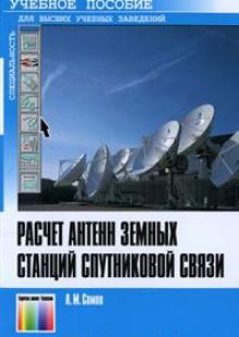 Обложка книги  - Расчет антенн земных станций спутниковой связи