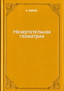 Обложка книги  - Начертательная геометрия