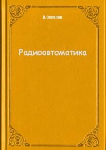 Обложка книги  - Радиоавтоматика