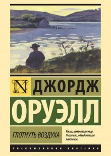Обложка книги  - Глотнуть воздуха