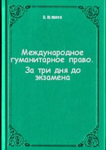 Обложка книги  - Международное гуманитарное право. За три дня до экзамена