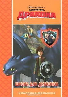 Обложка книги  - Как приручить дракона. Школа для драконов