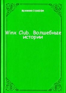Обложка книги  - Winx Club. Волшебные истории