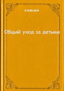 Обложка книги  - Общий уход за детьми
