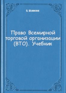 Обложка книги  - Право Всемирной торговой организации (ВТО). Учебник