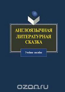 Обложка книги  - Англоязычная литературная сказка