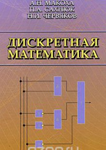 Обложка книги  - Дискретная математика