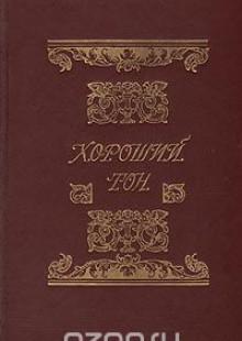 Обложка книги  - Хороший тон: Сборник правил и советов на все случаи жизни, общественной и семейной