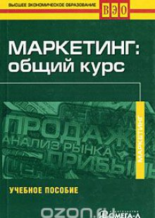 Обложка книги  - Маркетинг. Общий курс