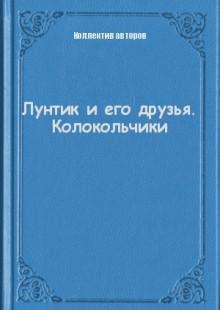Обложка книги  - Лунтик и его друзья. Колокольчики