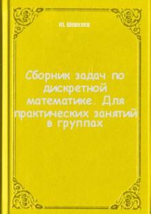 Обложка книги  - Сборник задач по дискретной математике. Для практических занятий в группах