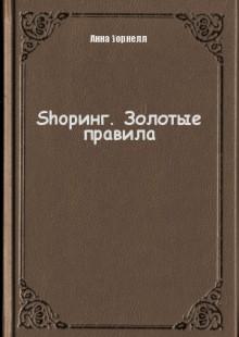 Обложка книги  - Shopинг. Золотые правила
