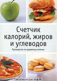 Обложка книги  - Счетчик калорий, жиров и углеводов. Руководство по здоровому питанию