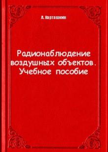 Обложка книги  - Радионаблюдение воздушных объектов. Учебное пособие