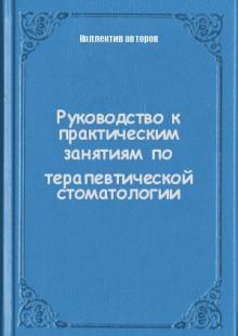 Обложка книги  - Руководство к практическим занятиям по терапевтической стоматологии