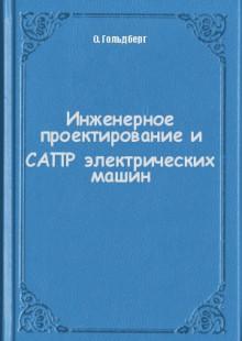 Обложка книги  - Инженерное проектирование и САПР электрических машин