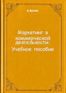 Обложка книги  - Маркетинг в коммерческой деятельности. Учебное пособие