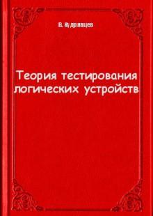 Обложка книги  - Теория тестирования логических устройств