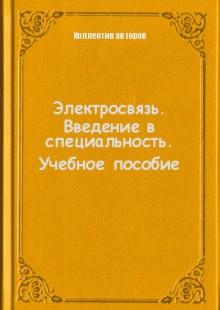 Обложка книги  - Электросвязь. Введение в специальность. Учебное пособие