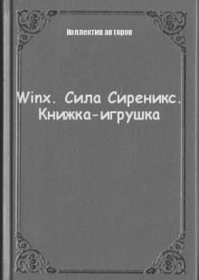 Обложка книги  - Winx. Сила Сиреникс. Книжка-игрушка