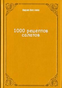 Обложка книги  - 1000 рецептов салатов