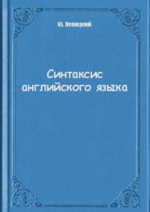 Обложка книги  - Синтаксис английского языка