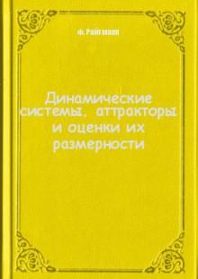 Обложка книги  - Динамические системы, аттракторы и оценки их размерности