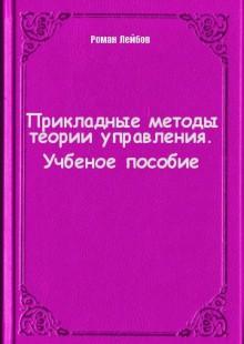 Обложка книги  - Прикладные методы теории управления. Учбеное пособие