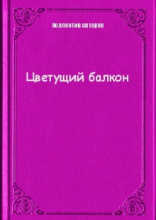 Обложка книги  - Цветущий балкон