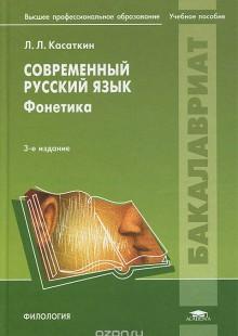 Обложка книги  - Современный русский язык. Фонетика. Учебное пособие